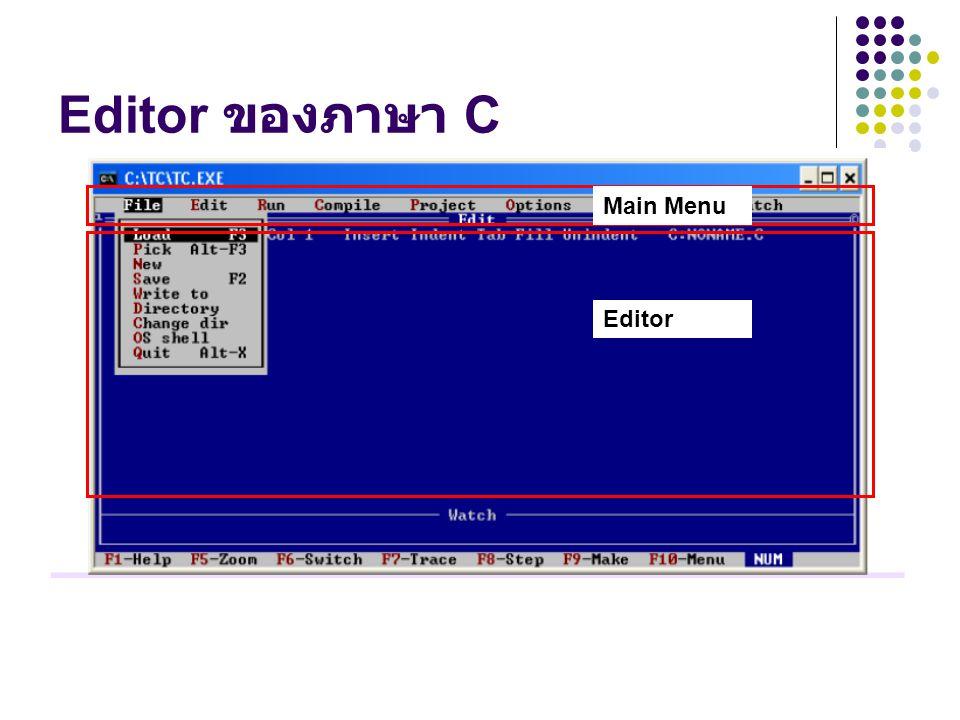 Editor ของภาษา C Main Menu Editor
