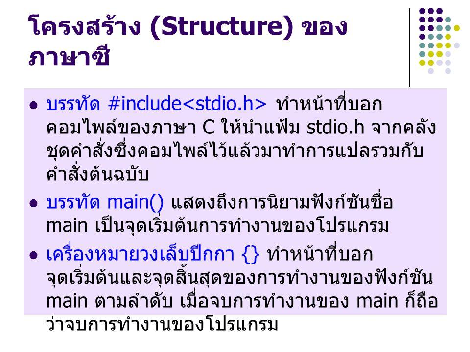 โครงสร้าง (Structure) ของภาษาซี