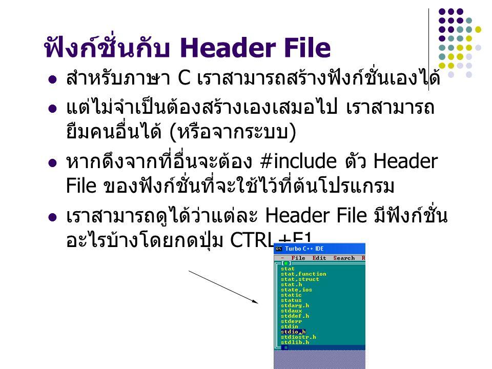ฟังก์ชั่นกับ Header File