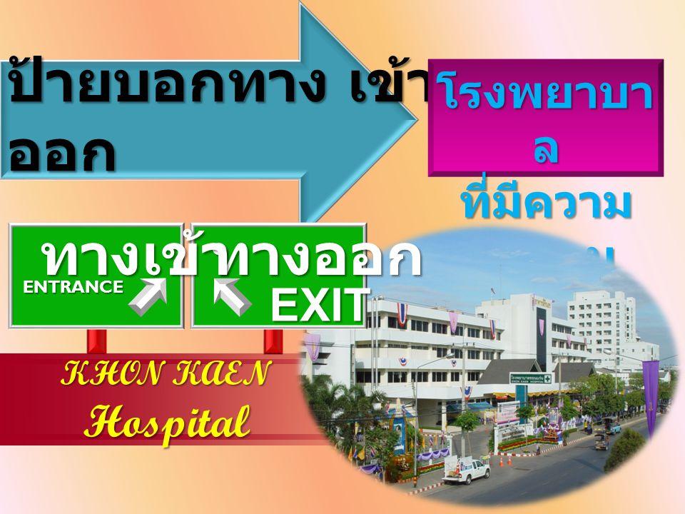 ป้ายบอกทาง เข้า-ออก ทางเข้า ทางออก โรงพยาบาล ที่มีความชัดเจน EXIT