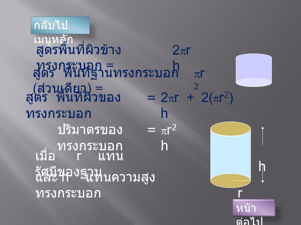 สูตรพื้นที่ผิวข้างทรงกระบอก = 2rh
