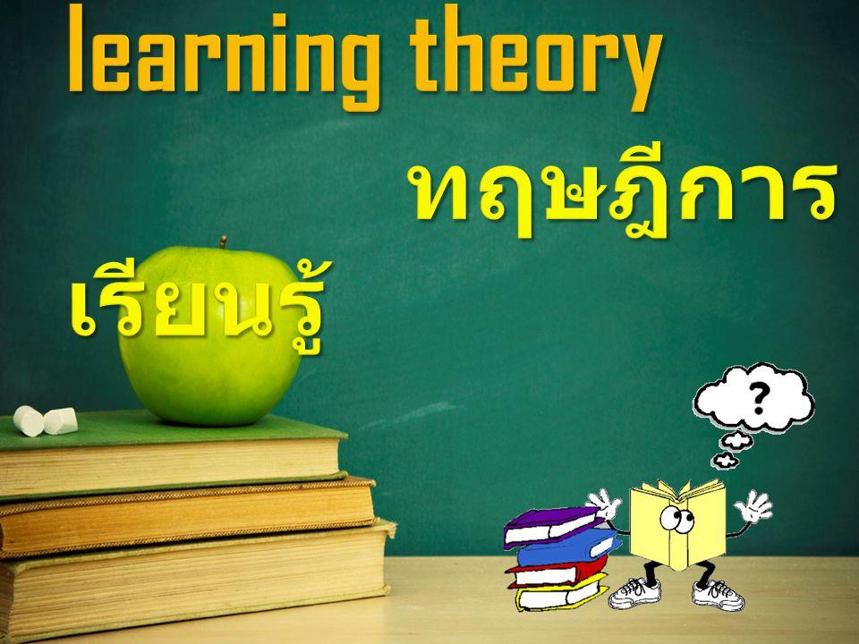 learning theory ทฤษฎีการเรียนรู้