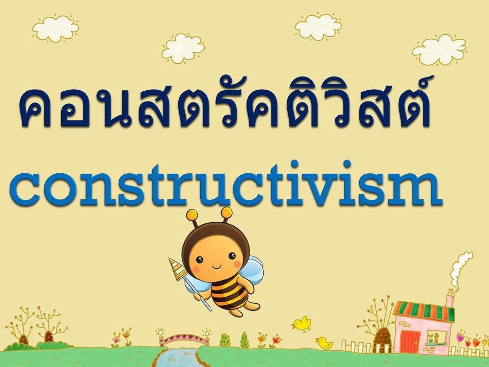 คอนสตรัคติวิสต์ constructivism