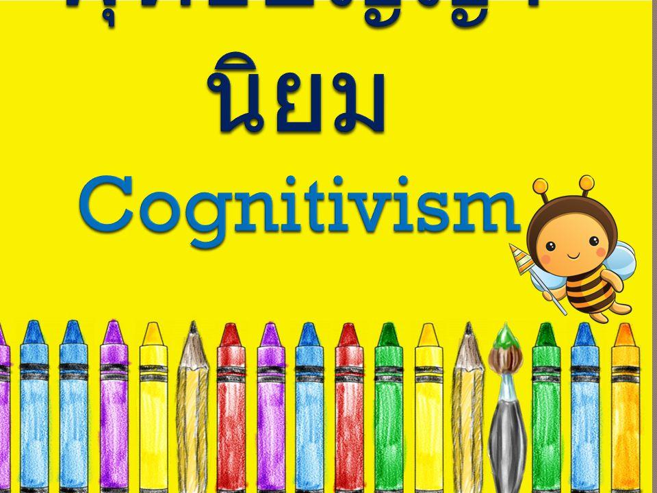 พุทธิปัญญานิยม Cognitivism