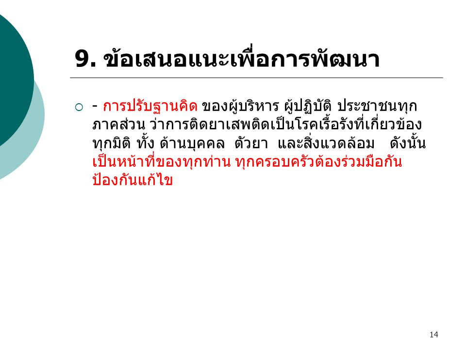 9. ข้อเสนอแนะเพื่อการพัฒนา