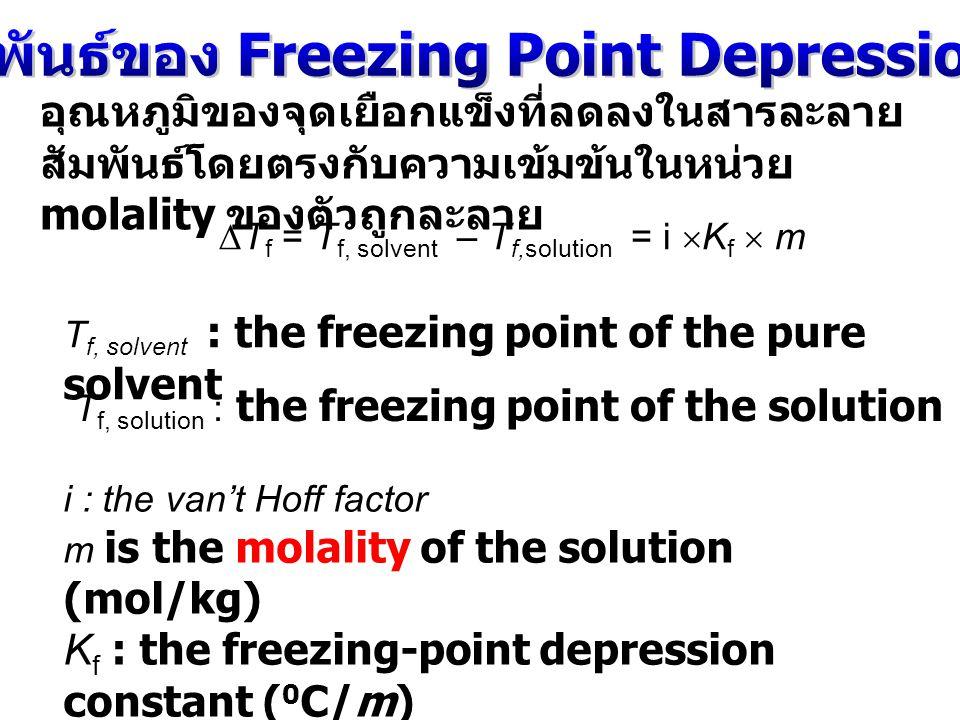 ความสัมพันธ์ของ Freezing Point Depression