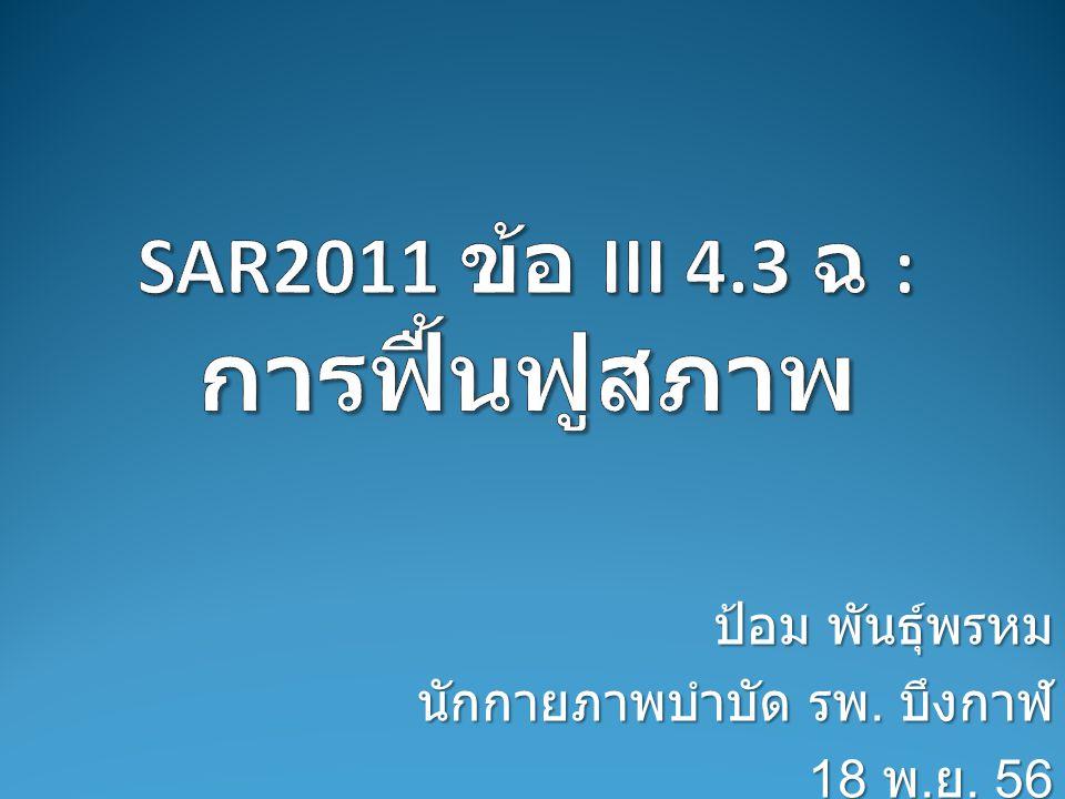 SAR2011 ข้อ III 4.3 ฉ : การฟื้นฟูสภาพ