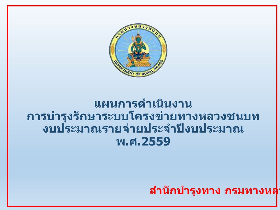 แผนการดำเนินงาน การบำรุงรักษาระบบโครงข่ายทางหลวงชนบท งบประมาณรายจ่ายประจำปีงบประมาณ พ.ศ.2559