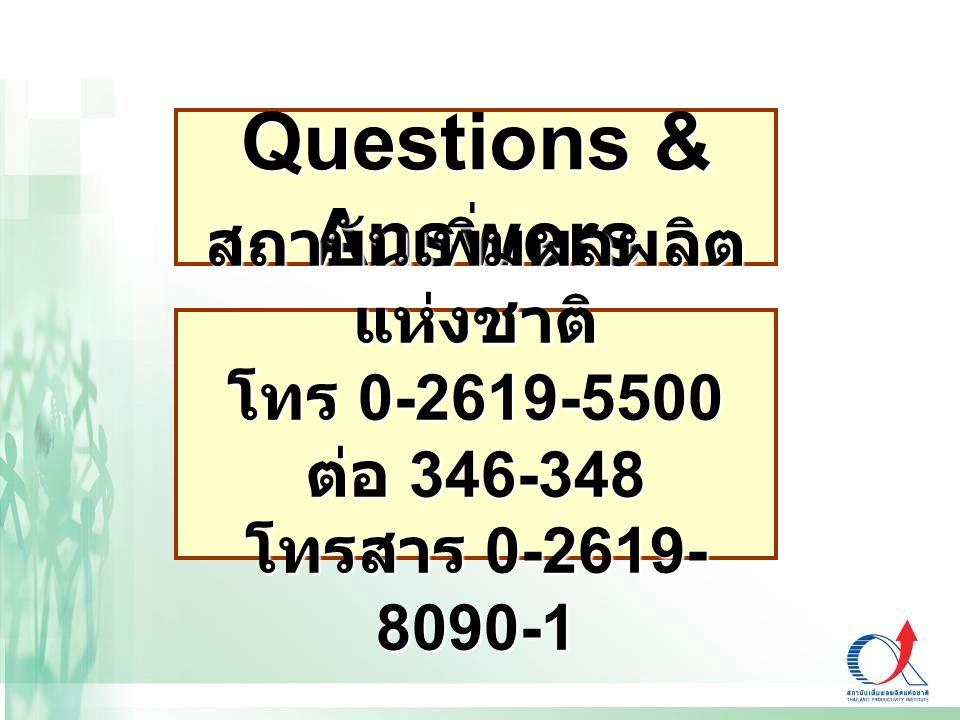 Questions & Answers สถาบันเพิ่มผลผลิตแห่งชาติ โทร 0-2619-5500 ต่อ 346-348 โทรสาร 0-2619-8090-1