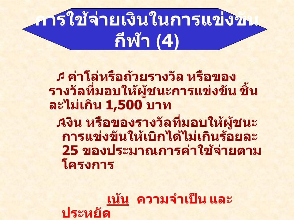 การใช้จ่ายเงินในการแข่งขันกีฬา (4)