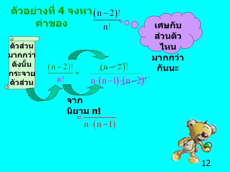 ตัวอย่างที่ 4 จงหาค่าของ