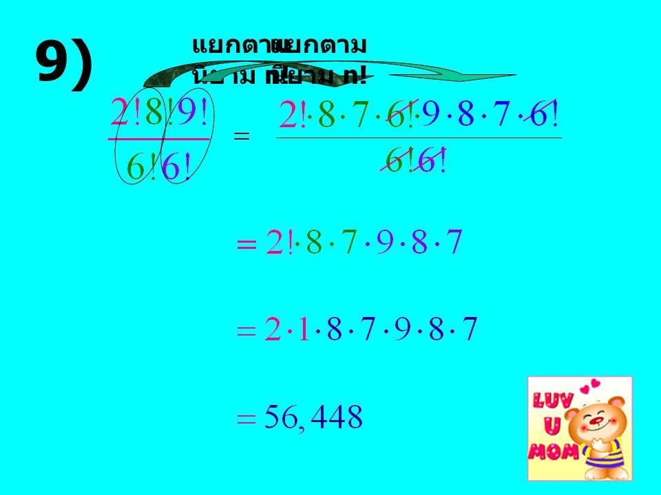9) แยกตามนิยาม n! แยกตามนิยาม n!