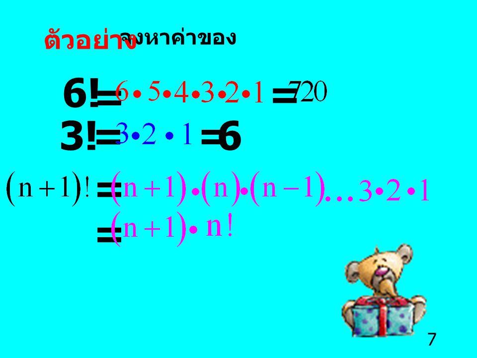 ตัวอย่าง จงหาค่าของ 6! = = 3! = = 6 = =