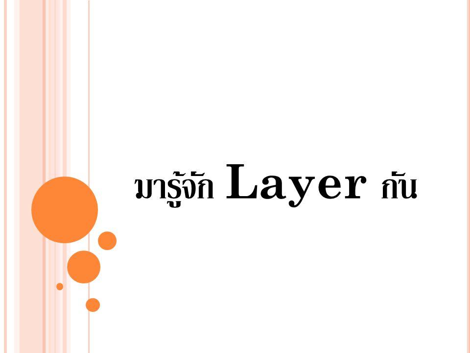 มารู้จัก Layer กัน
