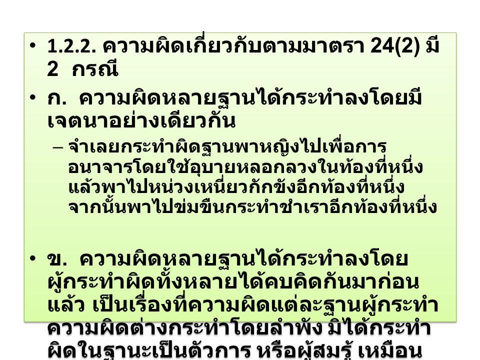 1.2.2. ความผิดเกี่ยวกับตามมาตรา 24(2) มี 2 กรณี