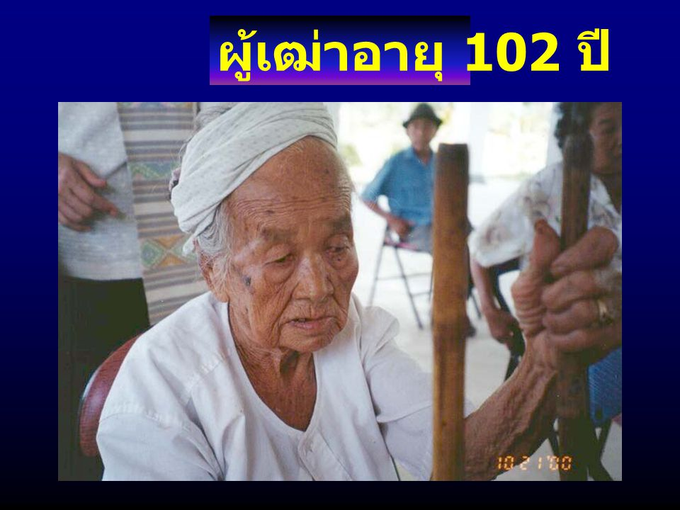 ผู้เฒ่าอายุ 102 ปี