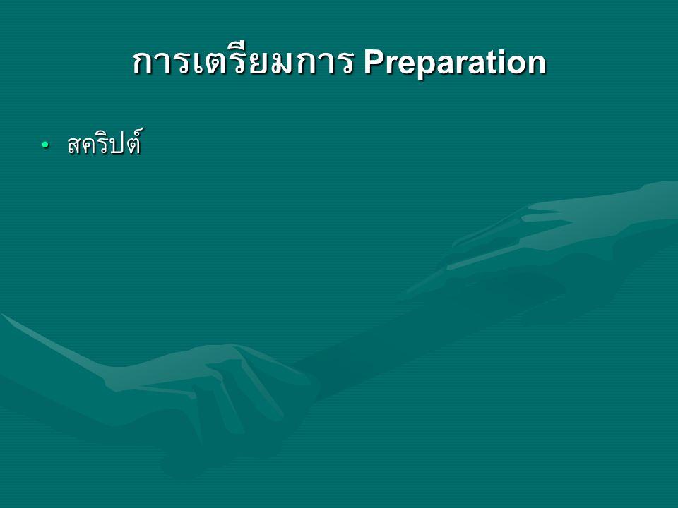 การเตรียมการ Preparation