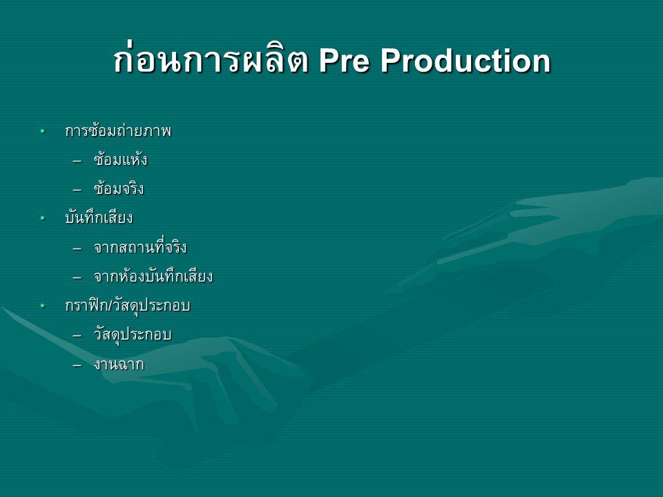 ก่อนการผลิต Pre Production
