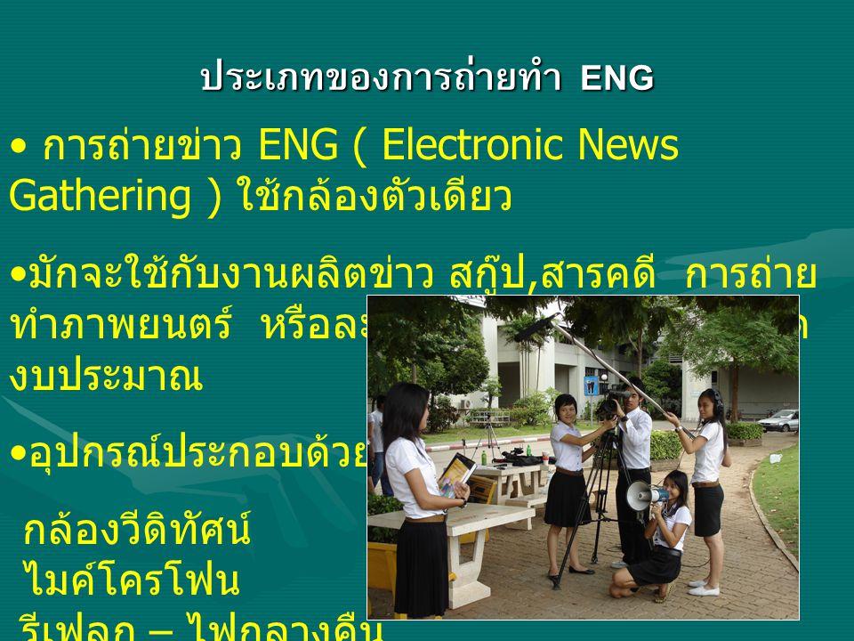 ประเภทของการถ่ายทำ ENG