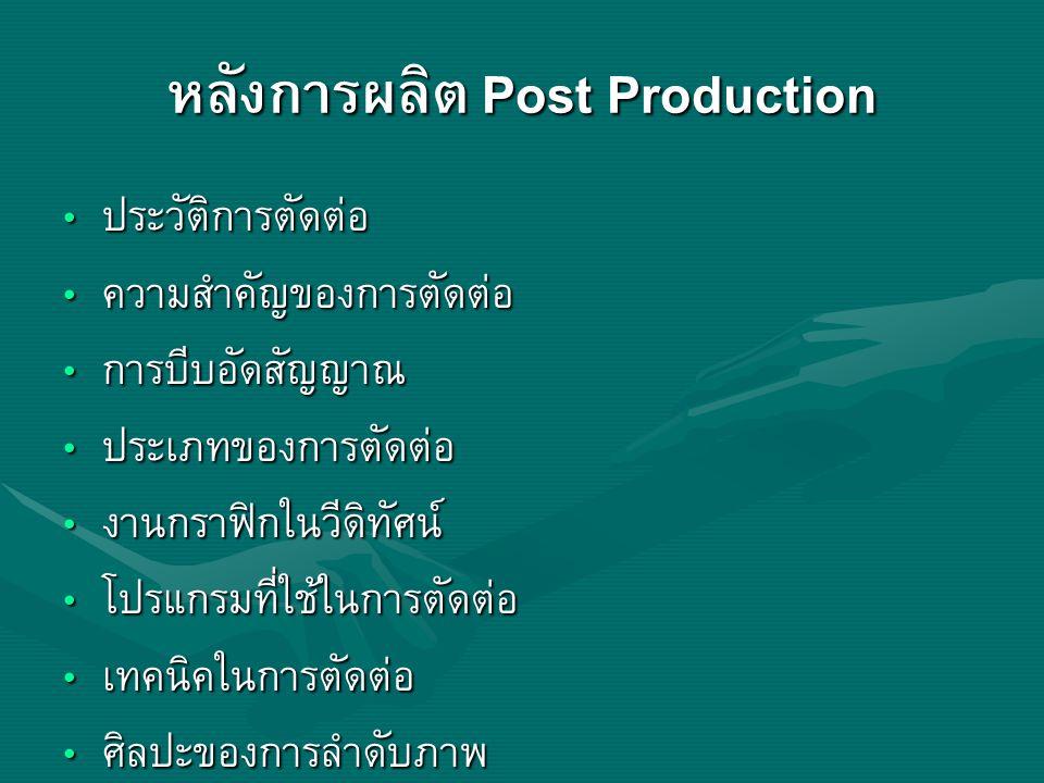 หลังการผลิต Post Production
