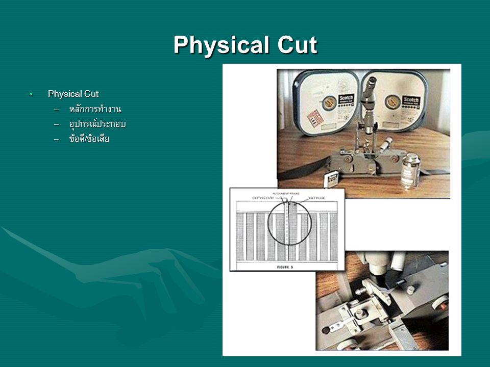 Physical Cut Physical Cut หลักการทำงาน อุปกรณ์ประกอบ ข้อดี/ข้อเสีย