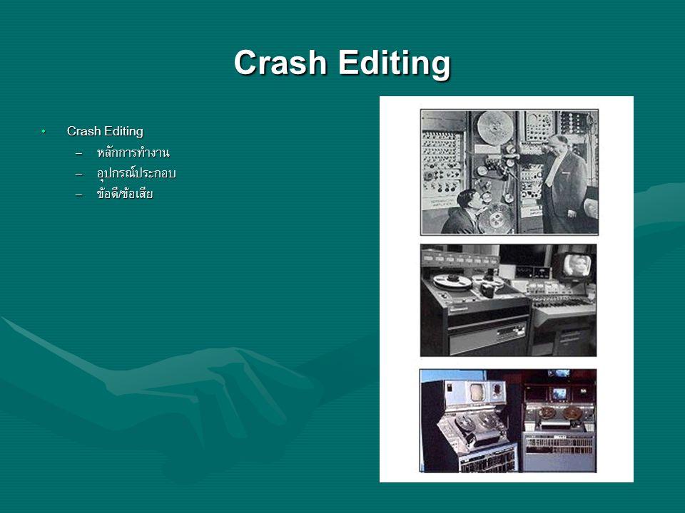 Crash Editing Crash Editing หลักการทำงาน อุปกรณ์ประกอบ ข้อดี/ข้อเสีย