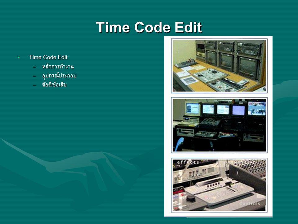 Time Code Edit Time Code Edit หลักการทำงาน อุปกรณ์ประกอบ ข้อดี/ข้อเสีย