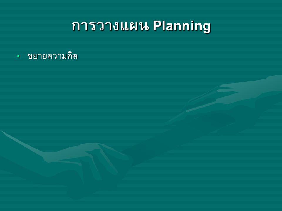 การวางแผน Planning ขยายความคิด