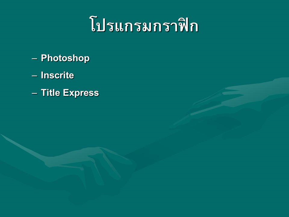 โปรแกรมกราฟิก Photoshop Inscrite Title Express
