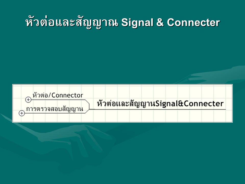 หัวต่อและสัญญาณ Signal & Connecter