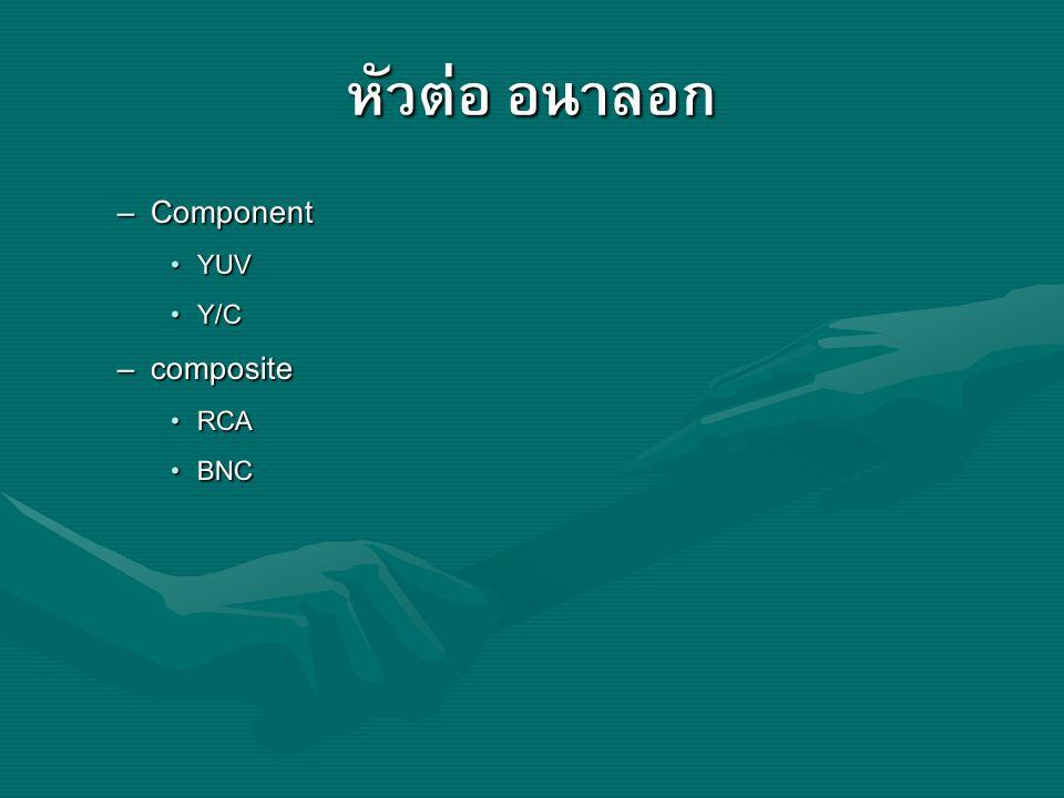 หัวต่อ อนาลอก Component YUV Y/C composite RCA BNC