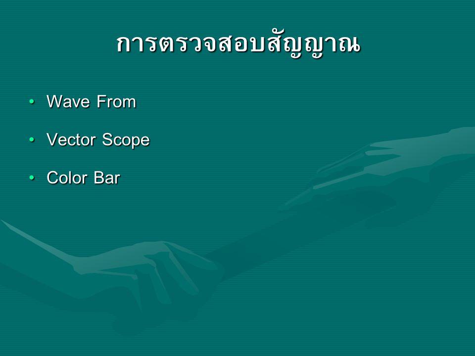 การตรวจสอบสัญญาณ Wave From Vector Scope Color Bar