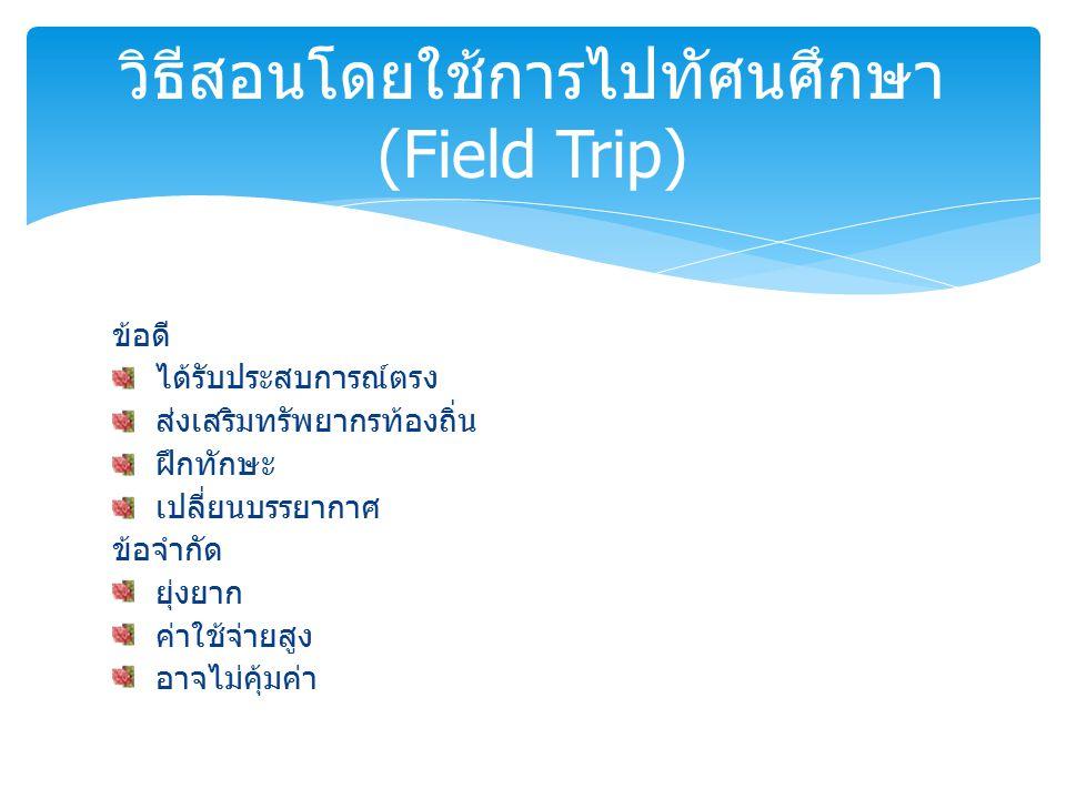 วิธีสอนโดยใช้การไปทัศนศึกษา (Field Trip)