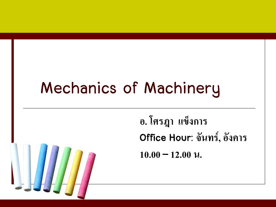 Mechanics of Machinery
