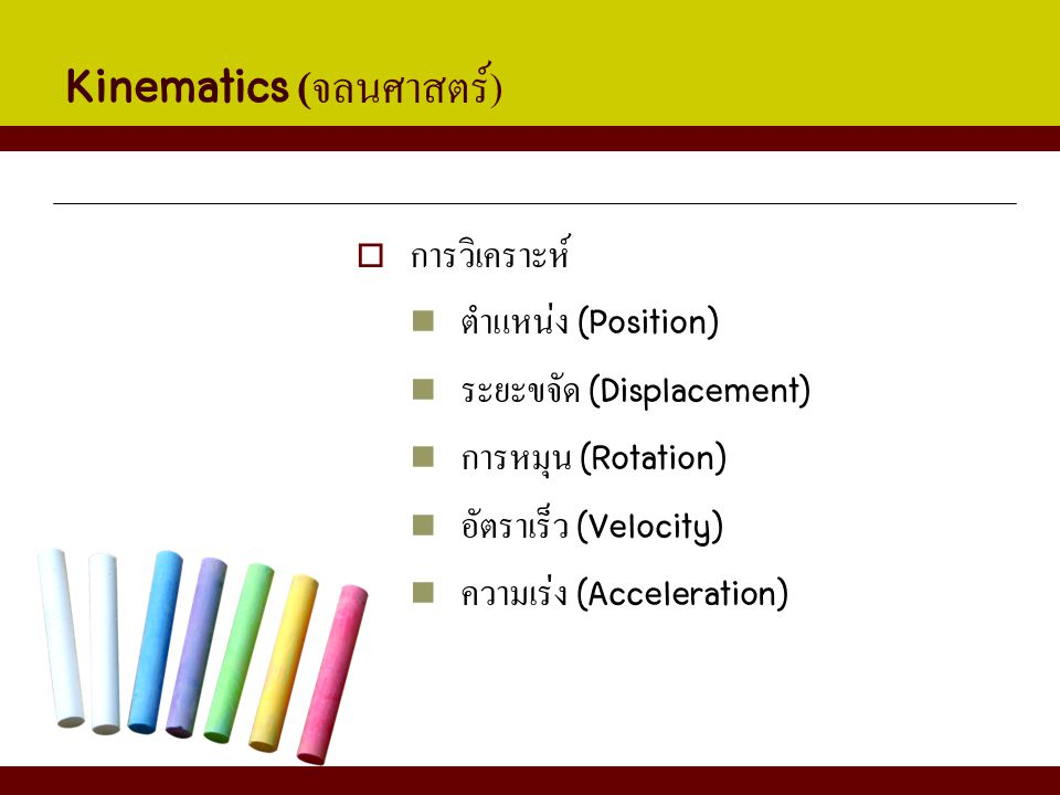 Kinematics (จลนศาสตร์)