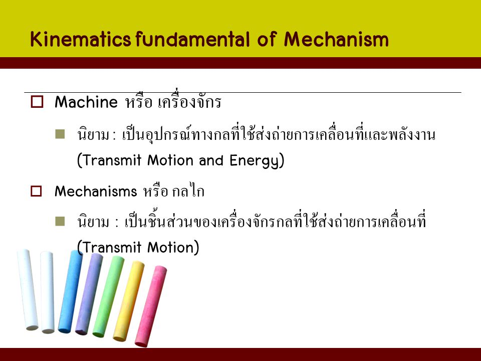 Kinematics fundamental of Mechanism