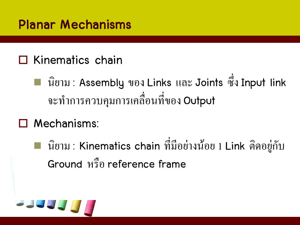 Planar Mechanisms Kinematics chain Mechanisms:
