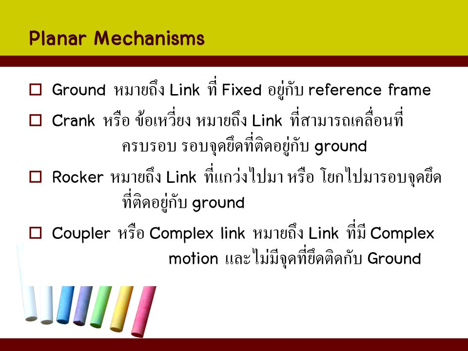 Planar Mechanisms Ground หมายถึง Link ที่ Fixed อยู่กับ reference frame.