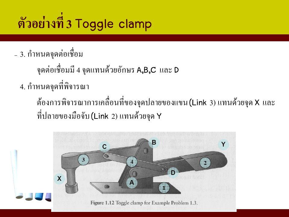 ตัวอย่างที่ 3 Toggle clamp