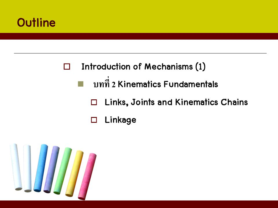Outline Introduction of Mechanisms (1) บทที่ 2 Kinematics Fundamentals