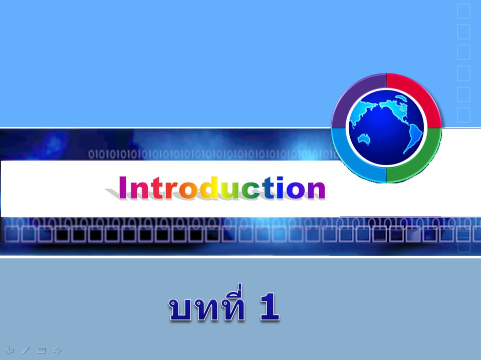 Introduction บทที่ 1