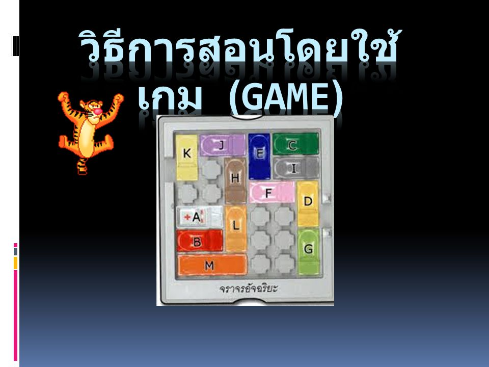 วิธีการสอนโดยใช้เกม (Game)