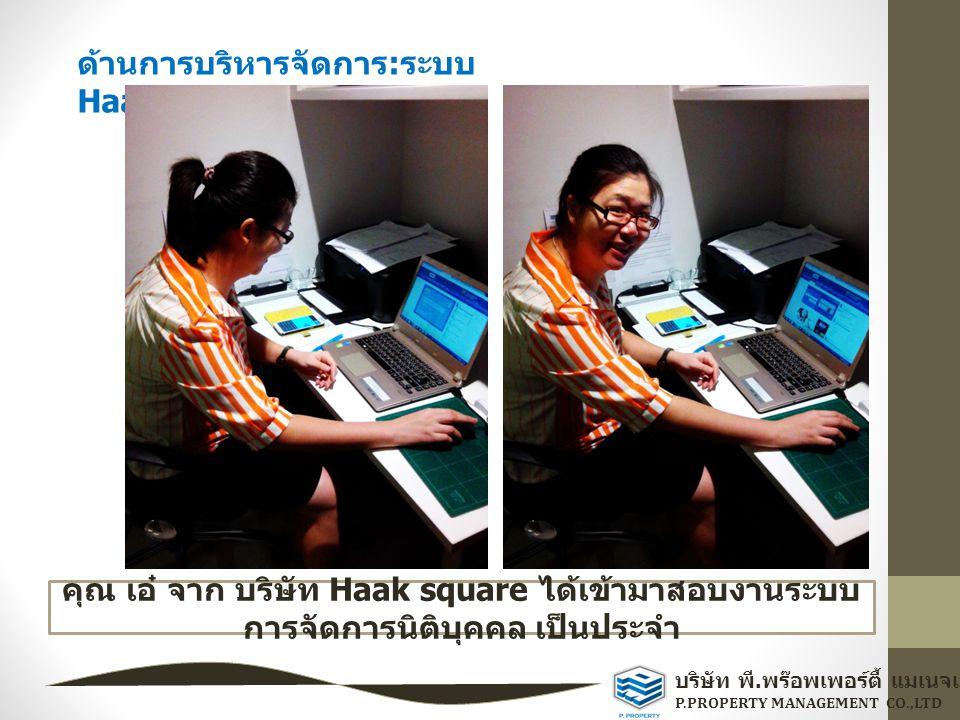 ด้านการบริหารจัดการ:ระบบ Haak square