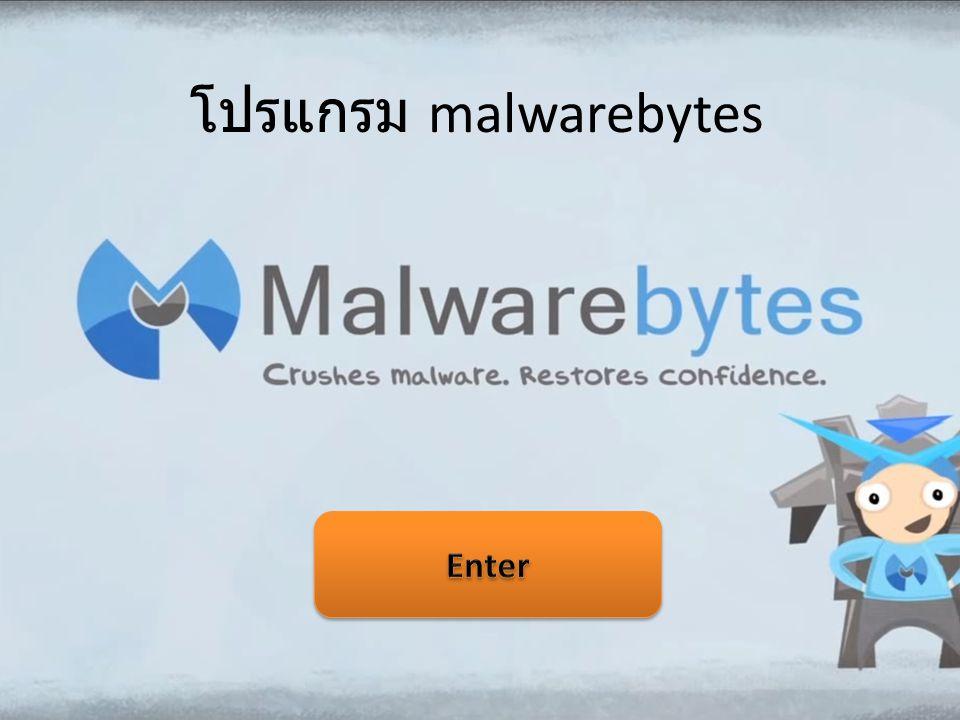 โปรแกรม malwarebytes Enter