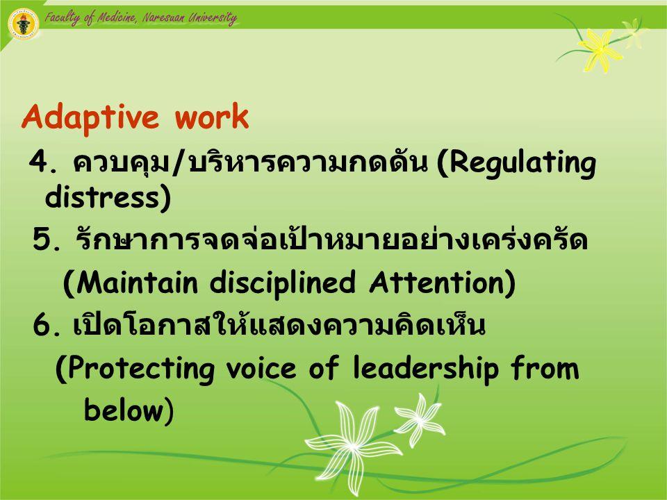 Adaptive work 4. ควบคุม/บริหารความกดดัน (Regulating distress)