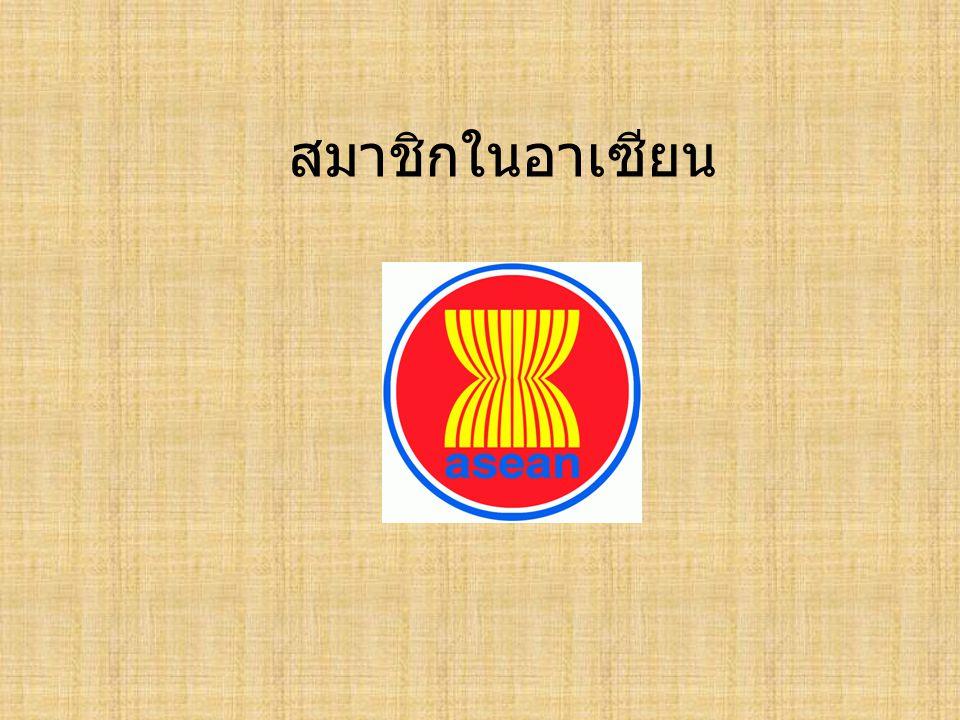 สมาชิกในอาเซียน