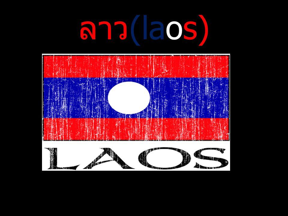 ลาว(laos)