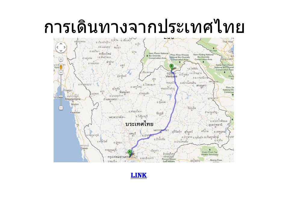 การเดินทางจากประเทศไทย