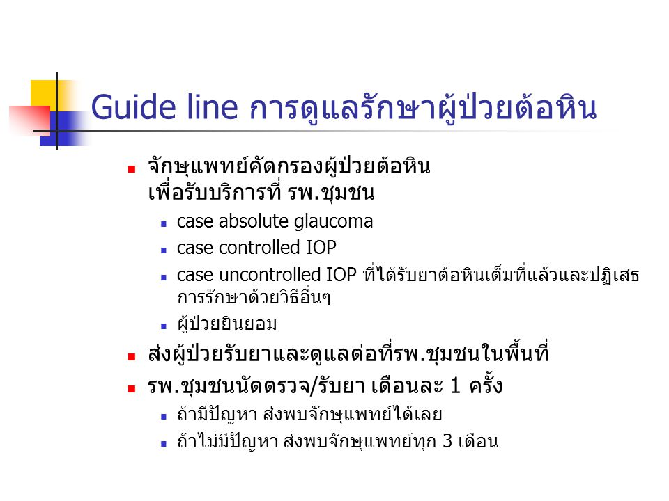 Guide line การดูแลรักษาผู้ป่วยต้อหิน
