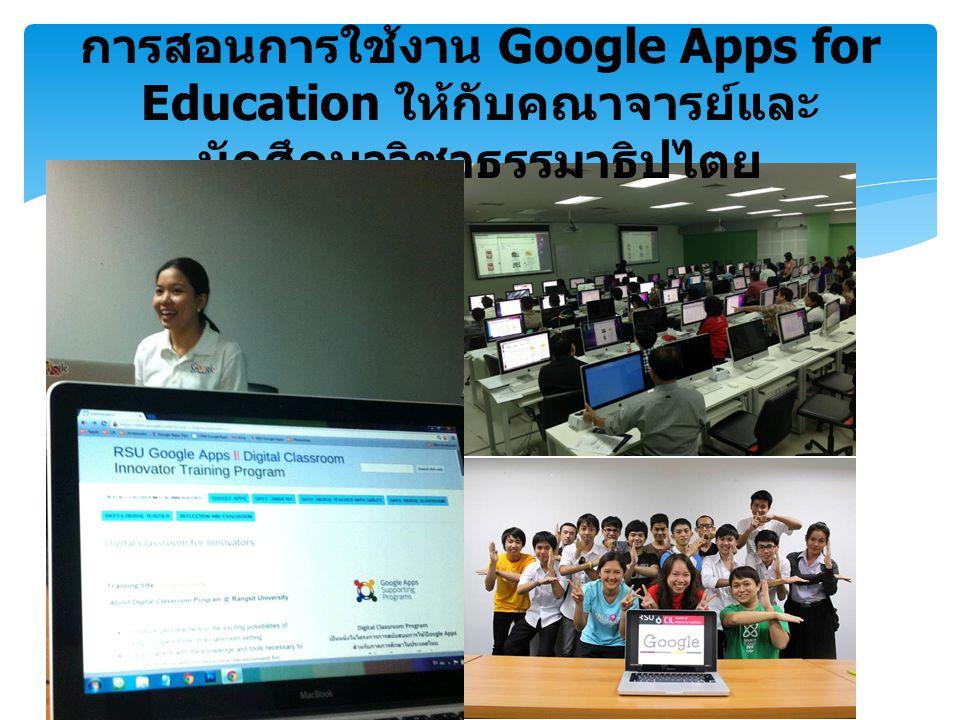 การสอนการใช้งาน Google Apps for Education ให้กับคณาจารย์และนักศึกษาวิชาธรรมาธิปไตย
